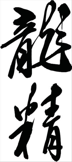 ryusei logo